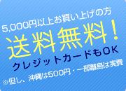 5,000円以上お買い上げの方 送料無料! クレジットカードもOK